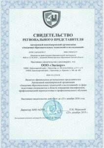 """Свидетельство регионального представителя ООО """"Эксперт"""""""
